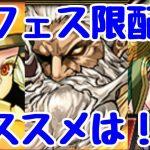 【パズドラ】新フェス限1体配布!ヴァル・ゼウス・アテナ オススメキャラ解説