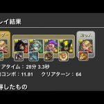 【パズドラ】90分チャレンジ! マーベル×マーベル