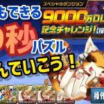 【パズドラ】9000万DL記念チャレンジLv3!99秒パズルの世界をミヤで楽しもう!