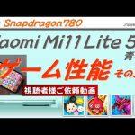 【もっさり】 Xiaomi Mi11 Lite 5G でゲーム動作検証。パズドラが。。ツムツム、モンスト、パズドラ、トーラムオンライン の動作と発熱