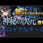 【パズドラ】新ダンジョン!!次元の案内人(妖精チャレンジ)ロイヤルオークパでクリア