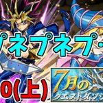【7月クエスト2021】Lv10(上)遊戯~攻撃力減ってるくらいが丁度良い!~【パズドラ実況】