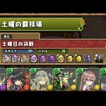 [Puzzle and Dragons] 土曜の闘技場 土曜日の決戦