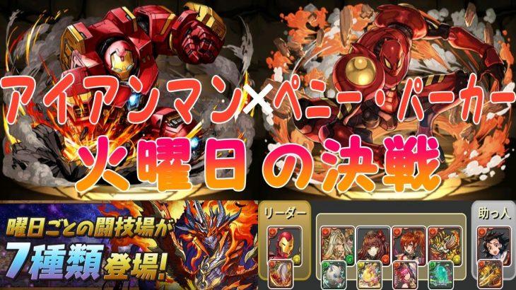 【パズドラ】火曜の闘技場にアイアンマン✕ペニー・パーカーで攻略!!