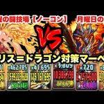【パズドラ】月曜の闘技場[ノーコン]エリス=ドラゴン対応マーベルパーティー