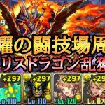 【パズドラ】月曜の闘技場を羽川×マーベルで周回【エリスドラゴン】