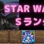 【パズドラ】STAR WARSコラボ Sランク 炭次郎(配布)x スライム レベル:99