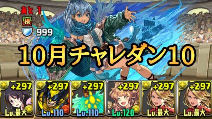 【チャレダン10】10月チャレンジダンジョン10を羽川×マーベルで攻略【パズドラ】