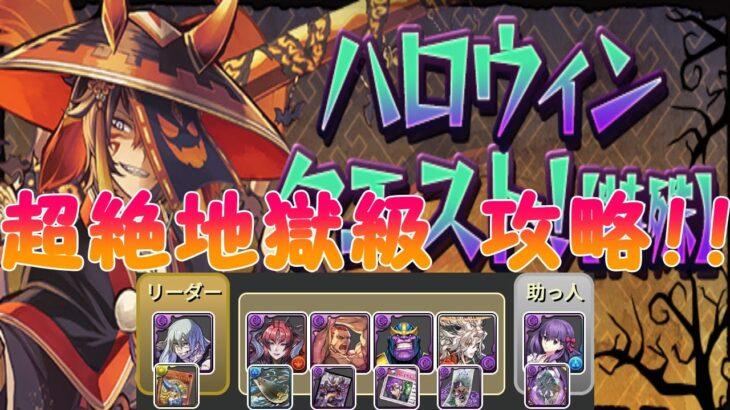【パズドラ】ハロウィンクエスト!【特殊】超絶地獄級に真人✕桜で攻略!!