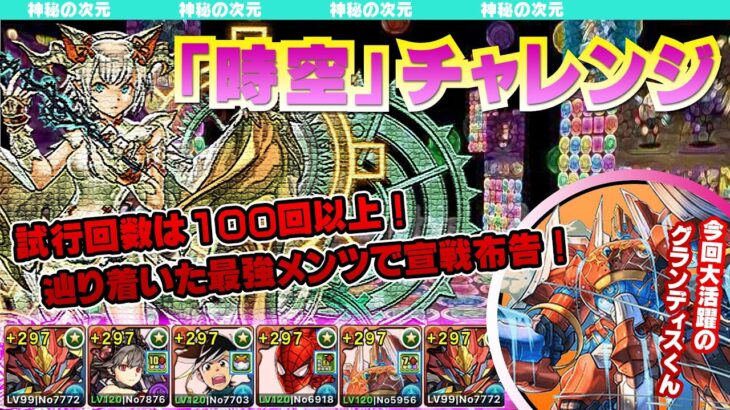 【パズドラ】「時空」チャレンジを完全攻略!BOX内次第で代用も可能!?