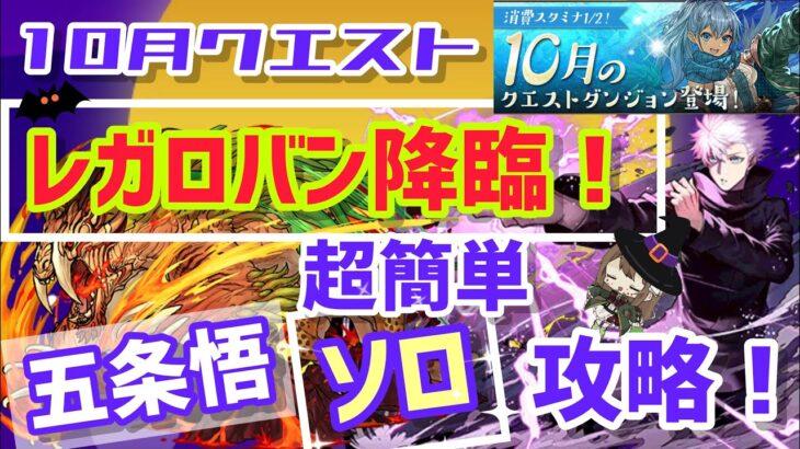 【パズドラ】レガロバン降臨!五条悟ソロ超簡単攻略!