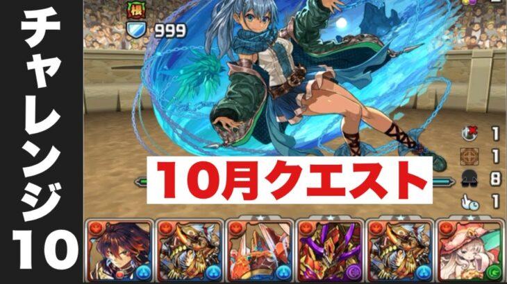 【パズドラ】チャレンジダンジョン10を攻略する/10月クエスト