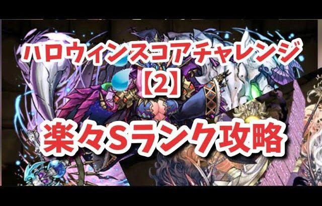 【パズドラ】ハロウィンスコアチャレンジ【2】Sランク攻略【めちゃ簡単】