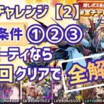 【パズドラ】秘宝チャレンジ![2]このパーティなら1回で全解放!