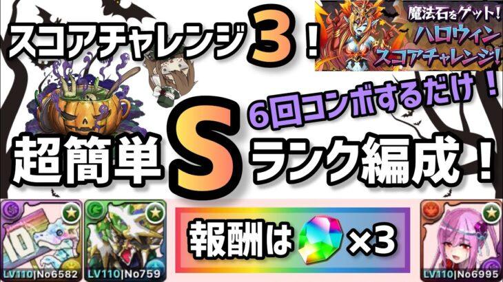 【パズドラ】ハロウィンスコアチャレンジ3!超簡単Sランク編成!