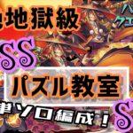 【パズドラ】ハロウィンクエスト!パズル教室スキップ超簡単編成!
