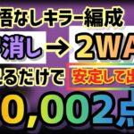 【パズドラ】ランダン〜デモンハダル杯〜2WAY編成なら安定して王冠GET!