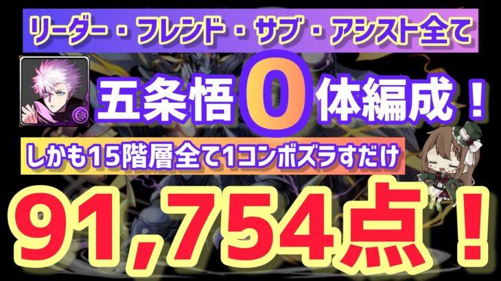 【パズドラ】ランダン〜デモンハダル杯〜五条悟全く使わなくても王冠圏内!